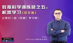 数据科学训练营之五:机器学习(中文版)