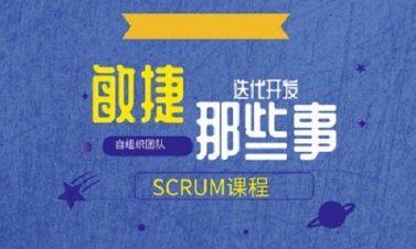 敏捷项目管理之SCRUM