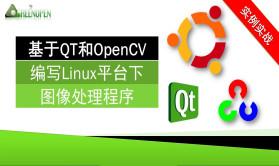 基于QT和OpenCV编写Linux平台下图像处理程序