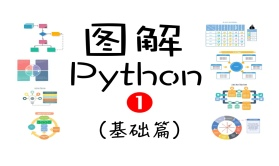 图解Python(1)(基础篇)