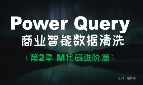 【曾贤志】Power Query For Excel数据处理利器(第2季 M代码进阶篇)