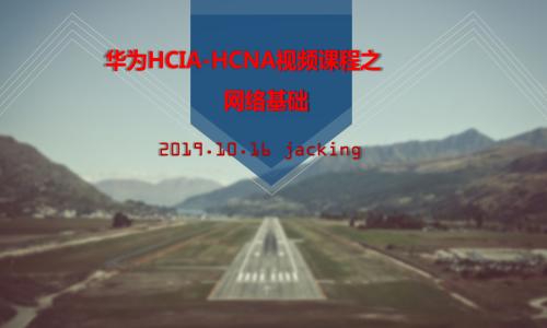 华为HCIA(HCNA)之网络基本知识