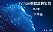 Python数据结构与算法面试(1)【含Python基础】