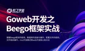 Go语言web开发beego框架课程