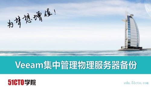 Veeam 虚拟机备份与容灾实践(12)集中管理物理服务器备份