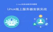 【高俊峰】Linux运维入门私房菜视频课程专题(源码解析+常见命令)