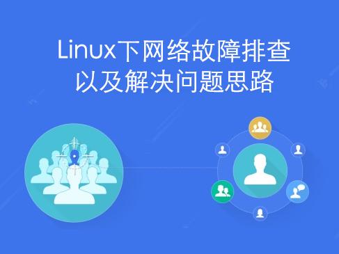 Linux下网络故障排查以及解决问题思路