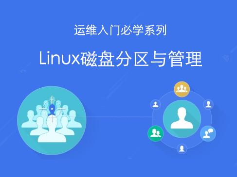 运维入门必学系列:Linux磁盘分区和管理视频课程