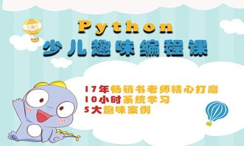Python少儿趣味编程课(机器猫、小猪佩奇、贪吃蛇等5大趣味案例)