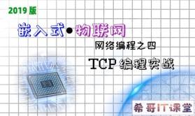 【嵌入式物联网系列】网络编程专题:第四课-TCP编程
