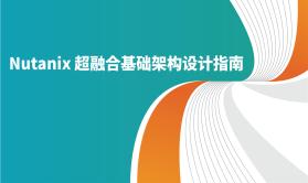 Nutanix 超融合基础架构设计指南