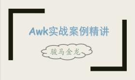 (骏马金龙)Awk经典实战案例精讲