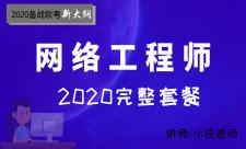 (最全)备战2020软考网络工程师视频课程专题