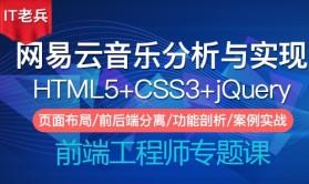 HTML5+CSS3+jQuery实战/网易云音乐的分析与实现