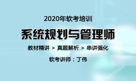 2020年软考系统规划与管理师培训课程(全套)