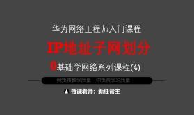2021网络工程师入门HCIA 0基础学网络系列课程4:IP地址子网划分