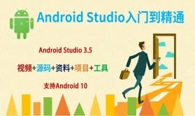 Android Studio/安卓基础与提升