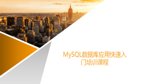 MySQL数据库应用快速入门培训课程