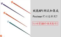 【Spring Boot Web服务开发】赋能API测试和集成,Postman这样用?