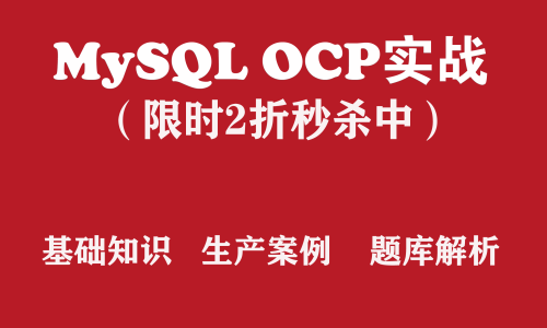 OCP�硅�� MySQL OCP璁よ��疏浚����硅��瑙�棰���绋���浼�������2����