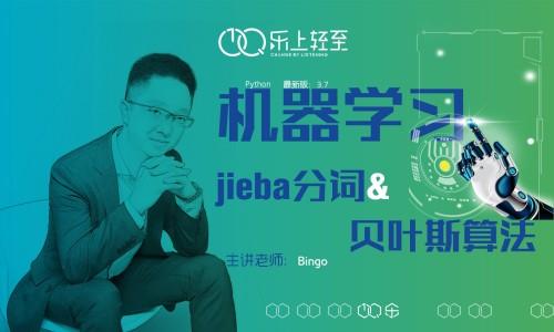 机器学习-jieba分词&贝叶斯算法