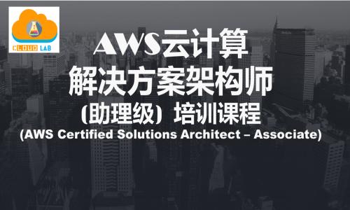 AWS助理系统架构师课程一 :存储及EC2计算资源