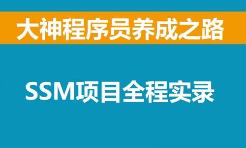 SSM项目全程实录(完整实战开发附源码)