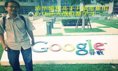 清华编程高手尹成带你用python大战机器学习
