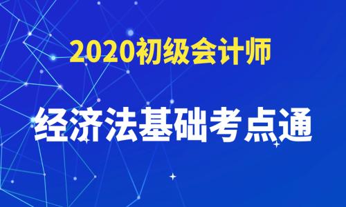2020初级会计职称|经济法基础118考点精讲