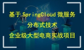 Spring Cloud微服务企业级项目搭建实战(上)