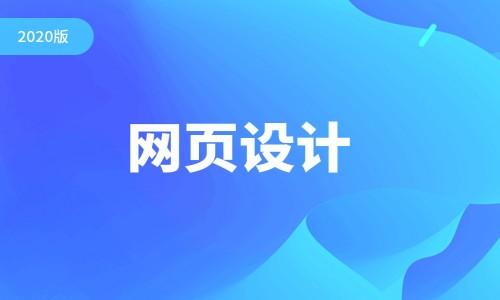 2020版【千锋】网页设计教程零基础全套(设计师必备)