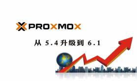 proxmox VE超融合集群生产环境在线升级实录(pve5.4升pve6.1)