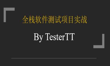 全栈0基础软件测试项目实战