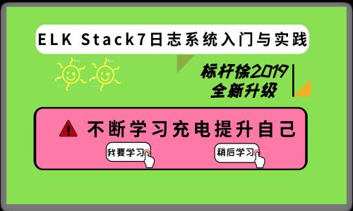 标杆徐全新Linux云计算运维系列⑧: ELK Stack(7.4版)日志分析系统入门与实践