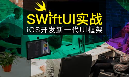 SwiftUI从入门到实战 - 手把手学习新一代iOS开发UI框架