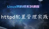 linux架构师系列专题二:web服务相关