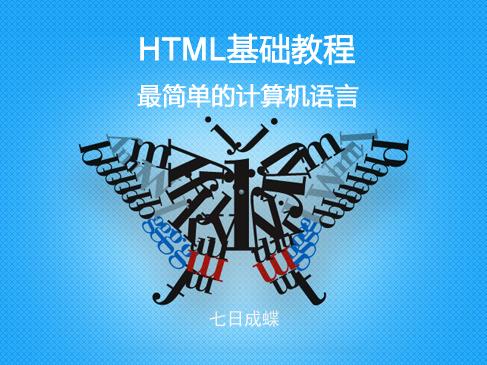 HTML基础教程(七日成蝶)