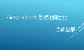 Google Earth 数据破解之旅-影像破解