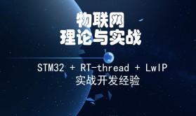 物联网嵌入式开发——STM32和RT-thread实战项目开发
