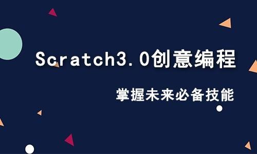 Scratch创意少儿编程第1季:动画篇