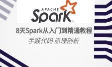 8天Spark从入门到精通教程