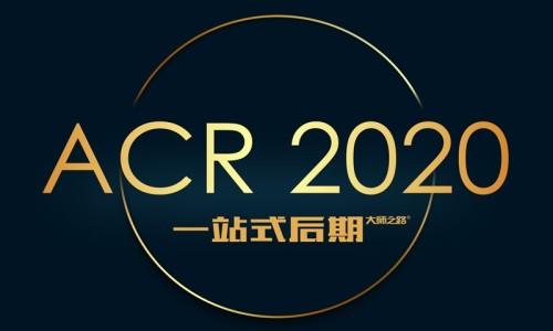 无需PS的高效后期!ACR 2020 一站式后期全新上线!