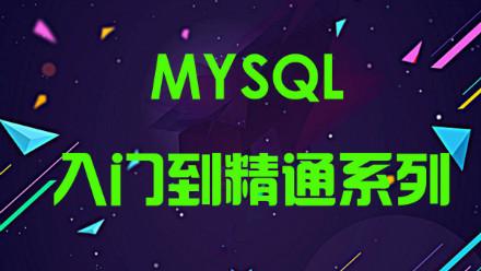 MySQL基础入门到精通