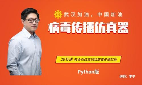 【项目实战】冠状病毒传播仿真器(Python版本)