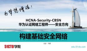 华为工程师课程:HCNA-Security-CBSN构建基础安全网络