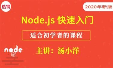Node.js快速入门视频课程(通俗易懂)【2020版】