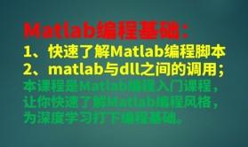 Matlab编程基础快速入门视频课程