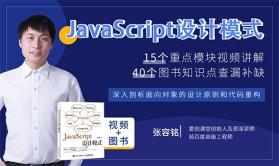 JavaScript设计模式(15个重点模块40个核心知识点)