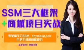 零基础学习SSM框架并完成商城项目实战课程(毕业项目课程设计也可用带素材源码)