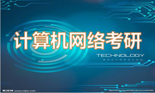 2019考研专业课-计算机网络视频教程
